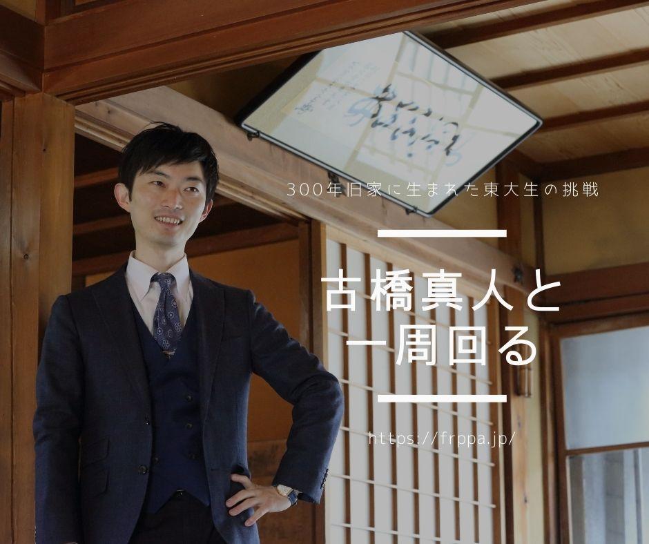 furuhashimasahito_ic