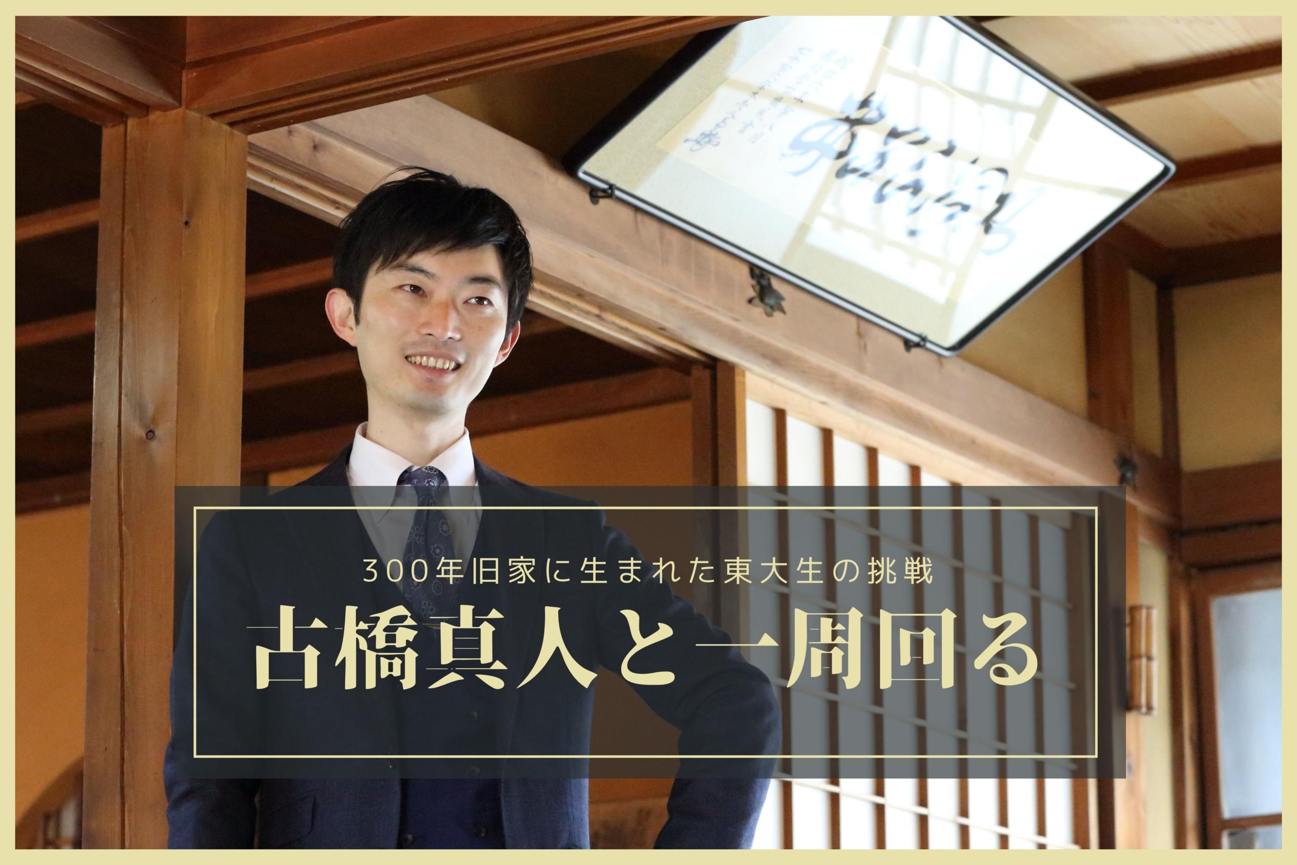 furuhashimasahito_ic2