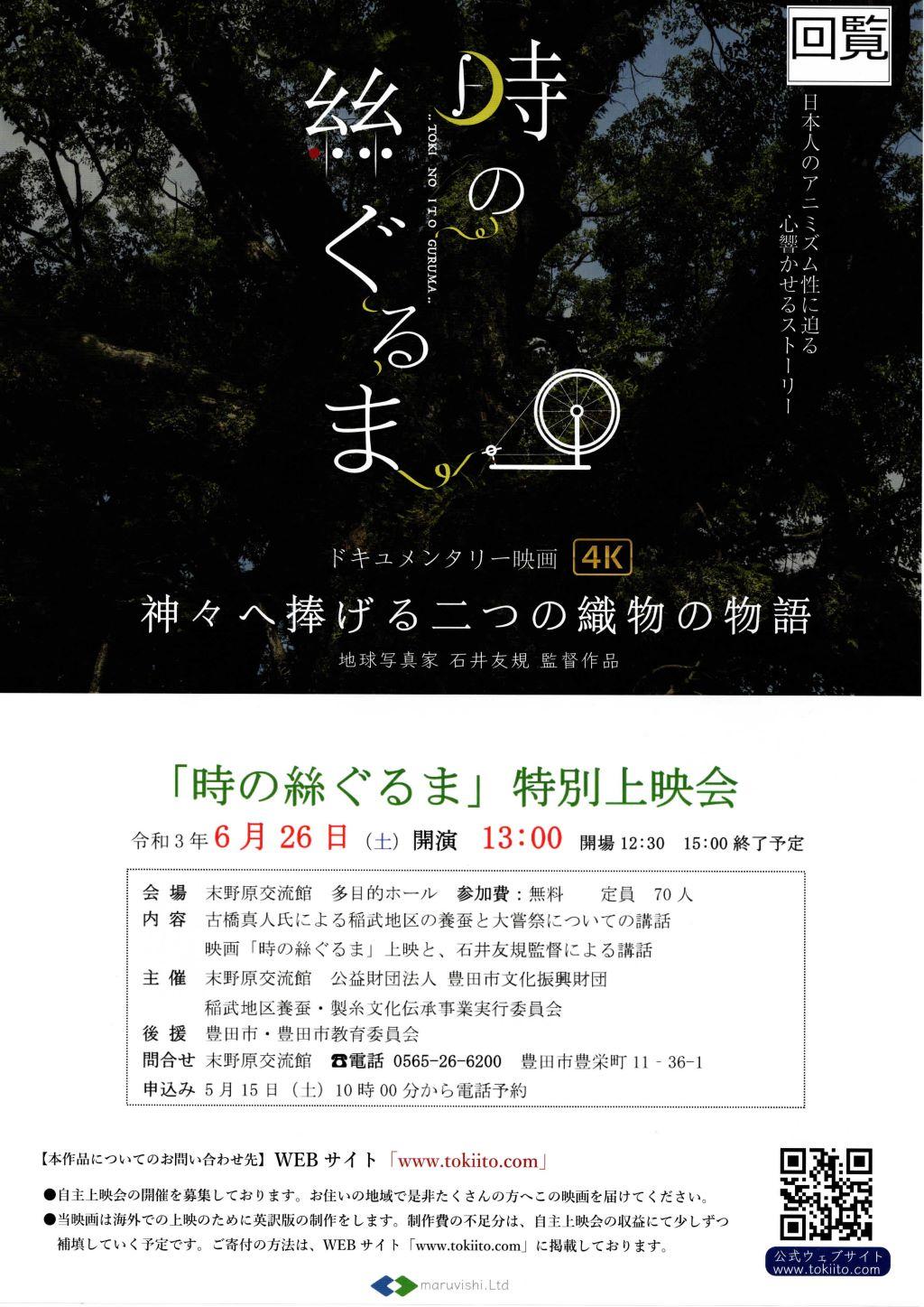 tokinoitoguruma_suenohara