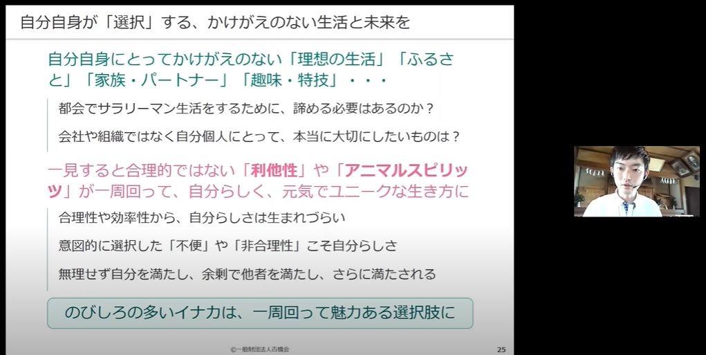 1furuhashi_part2